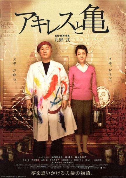 Cartaz do filme Aquiles e a tartaruga (Japão, 2008), de Takeshi Kitano.